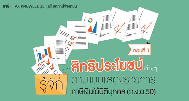 รู้จักสิทธิประโยชน์ต่างๆ ตามแบบแสดงรายการภาษีเงินได้นิติบุคค (ภ.ง.ด. 50)  ตอนที่ 1