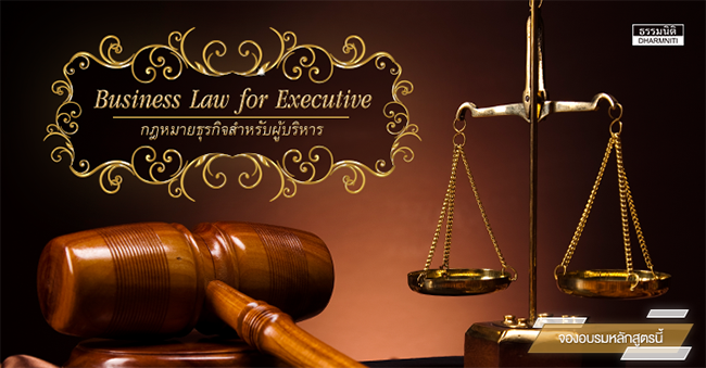 business law for executive  กฎหมายธุรกิจสำหรับผู้บริหาร