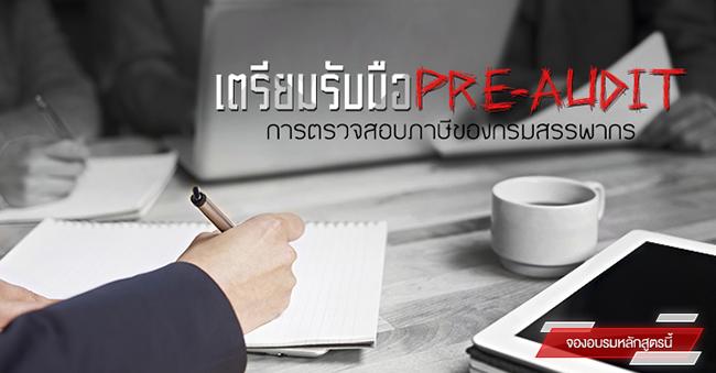 การจัดเก็บภาษีของสรรพากรในรูปแบบใหม่และการตรวจสอบภาษี pre-audit ในปี 2560 (23 มิ.ย. 60)