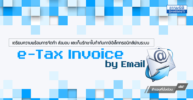 เตรียมความพร้อมการจัดทำ ส่งมอบและเก็บรักษาใบกำกับภาษีอิเล็กทรอนิกส์ผ่านระบบ e-tax invoice by e-mail (รุ่นที่ 1 วันที่ 25/4/60 รุ่นที่ 2 วันที่ 28/4/60)