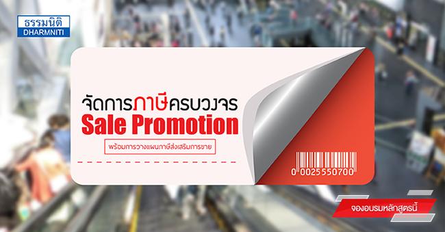 จัดการภาษีครบวงจร จากการทำ sale promotion พร้อมการวางแผนภาษีส่งเสริมการขาย
