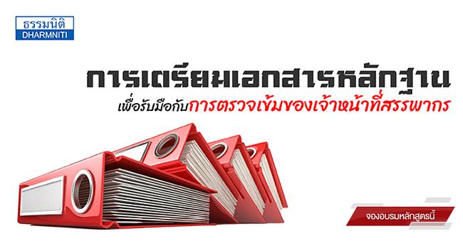การเตรียมเอกสารหลักฐานเพื่อรับมือกับการตรวจเข้มของ เจ้าหน้าที่สรรพากร ( 24 พ.ค. 60 )