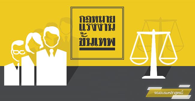 กฎหมายแรงงานขั้นเทพ (21 ก.ย. 60)
