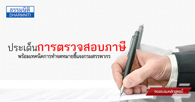ประเด็นการตรวจสอบภาษีพร้อมเทคนิคการทำจดหมายชี้แจงกรมสรรพากร (16 มิ.ย. 60)