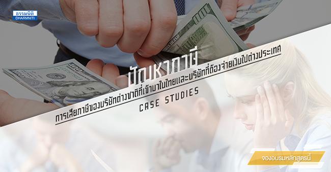 ภาษีระหว่างประเทศ การเสียภาษีของบริษัทต่างชาติที่เข้ามาในไทยและบริษัทที่ต้องจ่ายเงิน ไปต่างประเทศพร้อมทำ case studies (14/16 มิ.ย. 60)