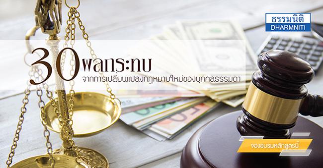 30 ผลกระทบจากการเปลี่ยนแปลงกฎหมายใหม่ของบุคคลธรรมดา 2560 (13 มิ.ย. 60)