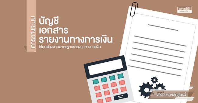 การวางระบบบัญชี ระบบเอกสาร และรายงานทางการเงินให้ถูกต้องตามมาตรฐานการรายงานทางการเงิน  (9 มิ.ย. 60)