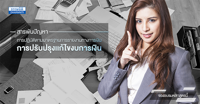 สารพันปัญหาการปฏิบัติตามมาตรฐานการรายงานทางการเงินและการปรับปรุงแก้ไขงบการเงิน (8 ก.ย. 60)