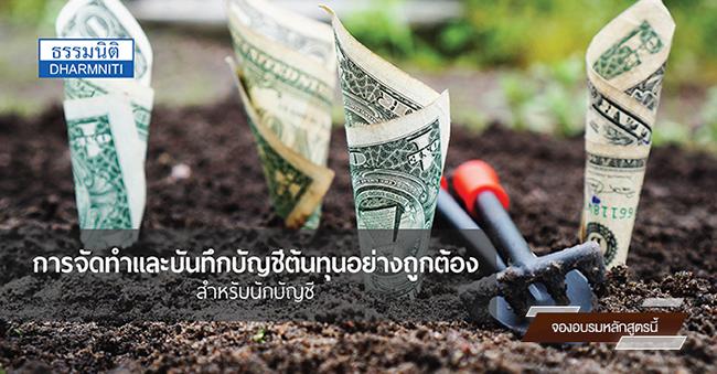 การจัดทำและบันทึกบัญชีต้นทุนอย่างถูกต้องสำหรับนักบัญชี (14 มิ.ย. 60)