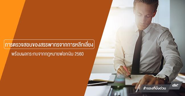 การตรวจสอบของสรรพากรจากการหลีกเลี่ยงและขอคืนภาษีเท็จพร้อมผลกระทบจากกฎหมายฟอกเงิน 2560 (14 ก.ค. 60)