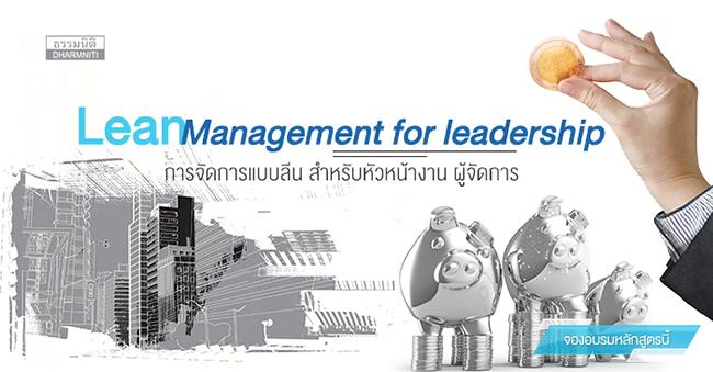 lean management for leadership  การจัดการแบบลีน สำหรับหัวหน้างาน ผู้จัดการ (25 ส.ค. 60)