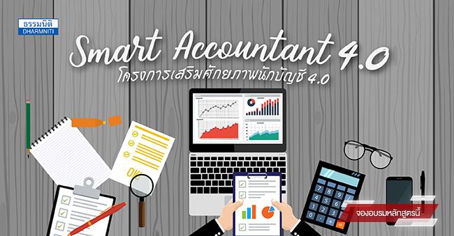 โครงการเสริมศักยภาพนักบัญชี 4.0 smart accountant 4.0 (เริ่ม 14 ก.ย. 60)