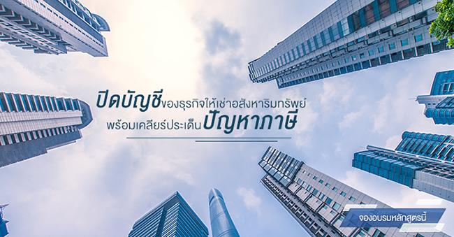 ปิดบัญชีของธุรกิจให้เช่าอสังหาริมทรัพย์ พร้อมเคลียร์ประเด็นปัญหาภาษี(31 ส.ค. 60)