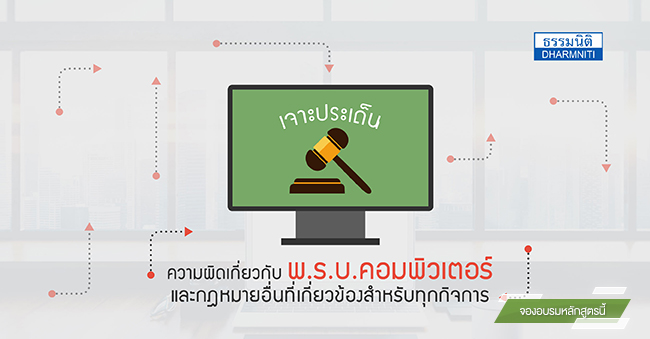 เจาะประเด็นความผิดเกี่ยวกับพ.ร.บ.คอมพิวเตอร์ และกฎหมายอื่นที่เกี่ยวข้องสำหรับทุกกิจการ (23 ส.ค. 60)