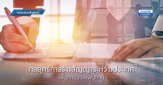 กลยุทธ์การร่างสัญญาระหว่างประเทศเพื่อการวางแผนภาษี (22 พ.ย. 60)