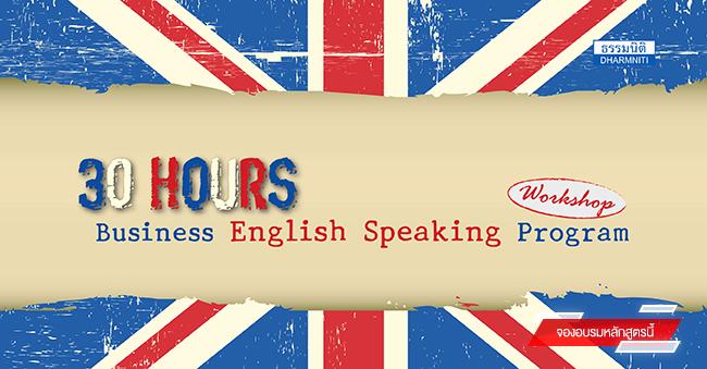 30 hours business english speaking program (workshop) (เริ่มอบรมวันที่ 16 พ.ย. 60)