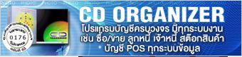 CD-organizer