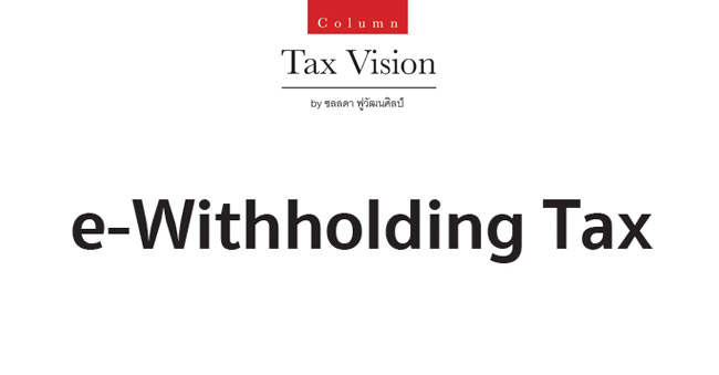 e - withholding tax