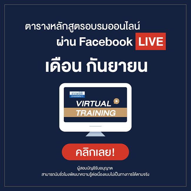 หลักสูตรอบรมออนไลน์รูปแบบการสัมมนา virtual training ผ่าน facebook live เดือน ก.ย. 63