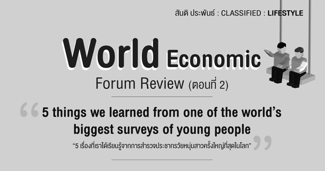 world economic forum review 2
