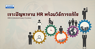 HR Consulting 320