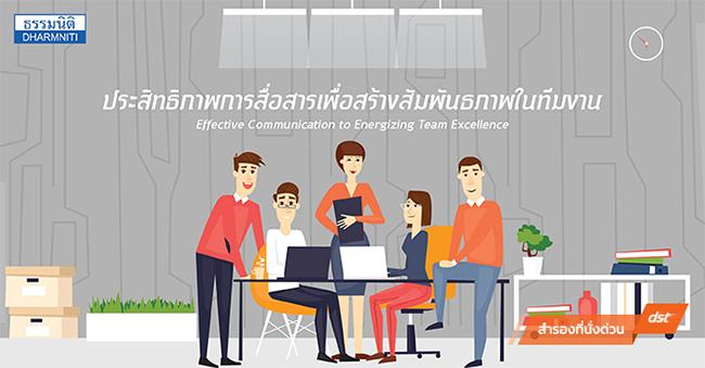 effective communication to energizing team excellence การเสริมประสิทธิภาพการสื่อสารเพื่อสร้างสัมพันธภาพในทีมงาน (24 ส.ค. 60)