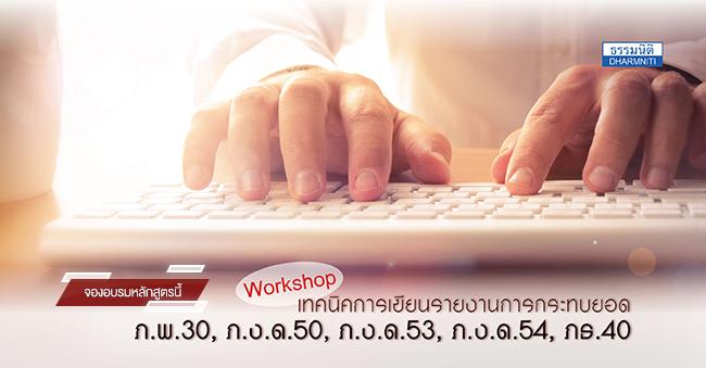 เทคนิคการเขียนรายงานการกระทบยอด ภ.พ.30ภ.ง.ด.50ภ.ง.ด.53ภ.ง.ด.54ภธ.40 ที่ทุกกิจการต้องทำเพื่อให้สรรพากรตรวจสอบ พร้อมทำ workshop (10 ต.ค. 60)