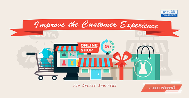improve the customer experience for online shoppers (30 ส.ค. 60)