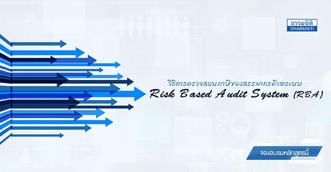วิธีการตรวจสอบภาษีของกรมสรรพากรด้วยระบบ. Risk Based Audit System (RBA)