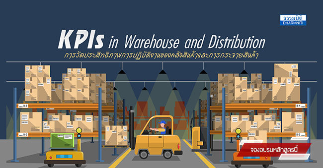 kpis in warehouse and distribution  การวัดประสิทธิภาพการปฏิบัติงานของคลังสินค้าและการกระจายสินค้า (26 ก.ย. 60)