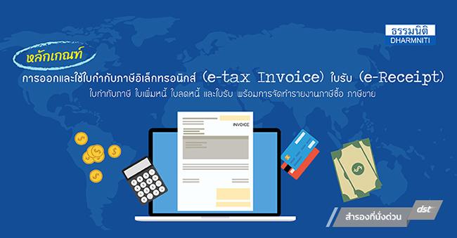 หลักเกณฑ์การออกและใช้ใบกำกับภาษีอิเล็กทรอนิกส์ (e-tax invoice) ใบรับ (e-receipt) ใบกำกับภาษี ใบเพิ่มหนี้ ใบลดหนี้ และใบรับ พร้อมการจัดทำรายงานภาษีซื้อ ภาษีขาย (11 พ.ย. 60)