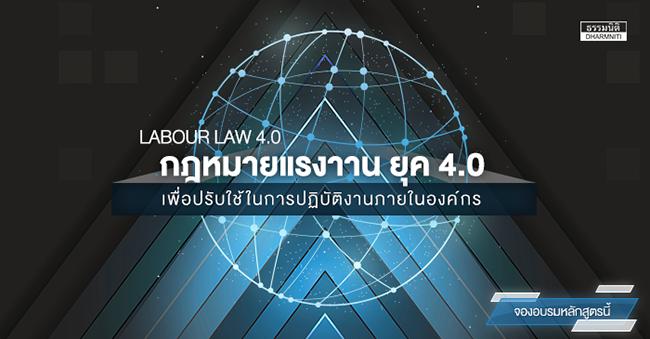 labour law 4.0 กฎหมายแรงงาน ยุค 4.0 เพื่อปรับใช้ในการปฏิบัติงานภายในองค์กร (31 ต.ค. 60)