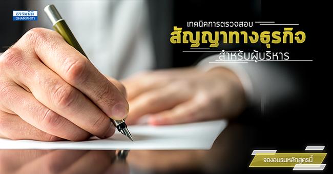 เทคนิคการตรวจสอบสัญญาทางธุรกิจสำหรับผู้บริหาร (25 ต.ค. 60)