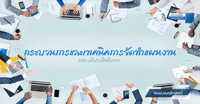 กระบวนการและเทคนิคการจัดทำแผนงานอย่างมีประสิทธิภาพ (processes and technique for effective planning) (16 พ.ย. 60)