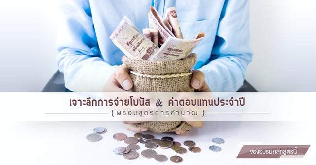 เจาะลึกหลักเกณฑ์และวิธีการจ่ายโบนัสและขึ้นเงินเดือนประจำปี (31 ต.ค. 60)